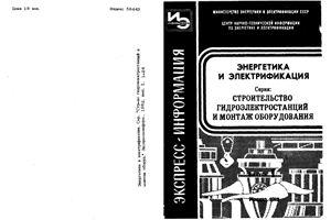 Ошеровский С.Х., Кричевский А.М. и др. Опыт монтажа первого агрегата Курпсайской ГЭС