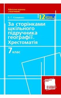 Клименко В.Г. За сторінками шкільного підручника географiї. Хрестоматія. 7 клас