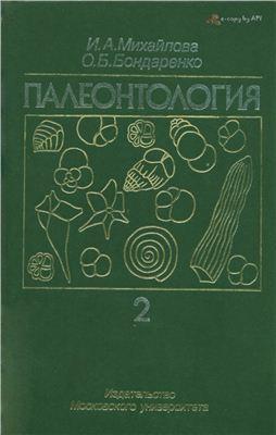 Михайлова И.А., Бондаренко О.Б. Палеонтология. Часть 2