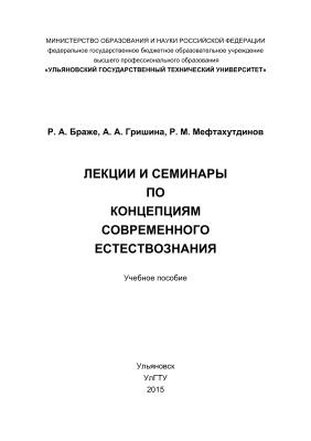 Браже Р.А., Гришина А.А., Мефтахутдинов Р.М. Лекции и семинары по концепциям современного естествознания