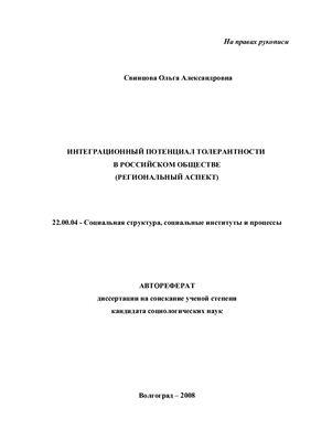 Свинцова О.А. Интеграционный потенциал толерантности в российском обществе (региональный аспект)