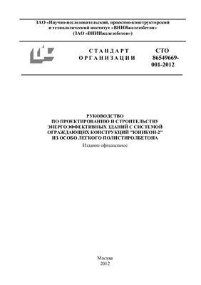 СТО 86549669-001-2012 Руководство по проектированию и строительству энергоэффективных зданий с системой ограждающих конструкций Юникон-2 из особо легкого полистиролбетона