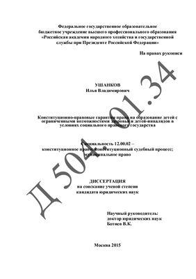 Ушанков И.В. Конституционно-правовые гарантии права на образование детей с ограниченными возможностями здоровья и детей-инвалидов в условиях социального правового государства