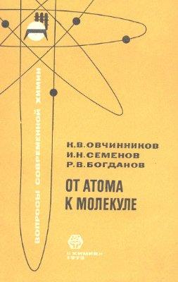 Овчинников К.В., Семенов И.Н., Богданов Р.В. От атома к молекуле