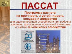Краснокутский А. Программы Пассат и Штуцер-МКЭ
