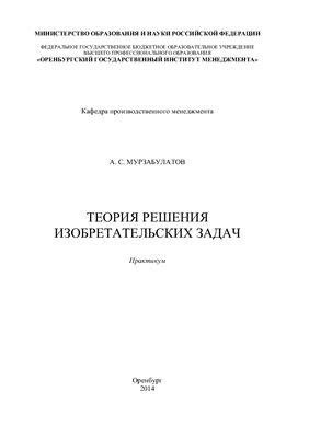Мурзабулатов А.С. Теория решения изобретательских задач