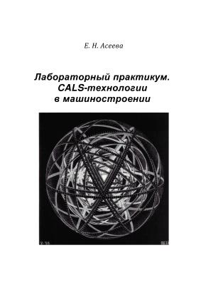 Асеева Е.Н. Лабораторный практикум. CALS-технологии в машиностроении