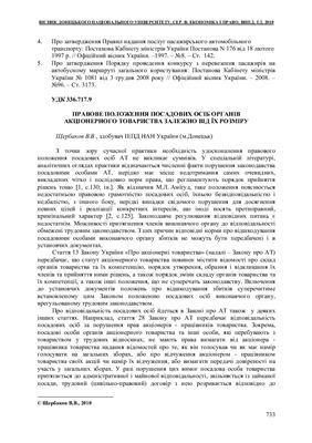 Щербаков В.В. Правове положення посадових осіб органів акціонерного товариства залежно від їх розміру