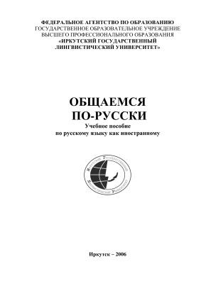 Викуловa Л.Г. Общаемся по-русски