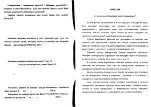 Зяйлик М.Ф. Стандартизація і сертифікація продукції