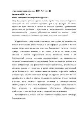 Ануфриев Н.Г. Коррозия и защита от нее