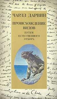 Дарвин Ч. Происхождение видов путем естественного отбора