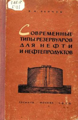 Бунчук В.А. Современные типы резервуаров для нефти и нефтепродуктов