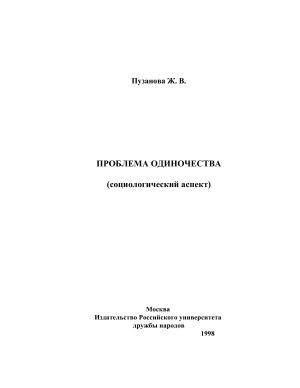 Пузанова Ж.В. Проблема одиночества (социологический аспект)