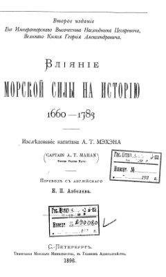 Мэхэн А.T. Влияние морской силы на историю 1660-1783