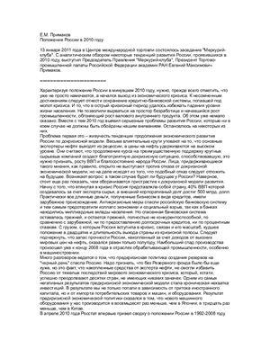 Примаков Е.М. Положение России в 2010 году