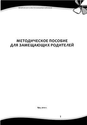 Сорокина Е.Е. Методическое пособие для замещающих родителей