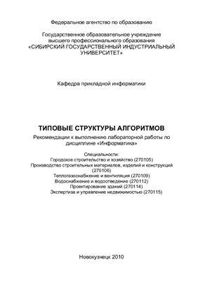 Павлова Л.Д., Балицкая Н.В. Типовые структуры алгоритмов