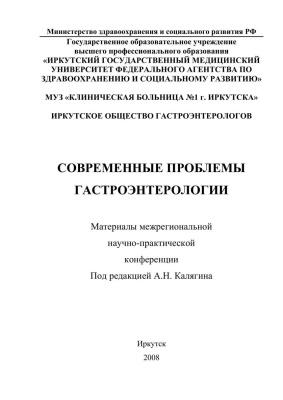 Калягин А.Н. (ред.) Современные проблемы гастроэнтерологии. Материалы межрегиональной научно-практической конференции