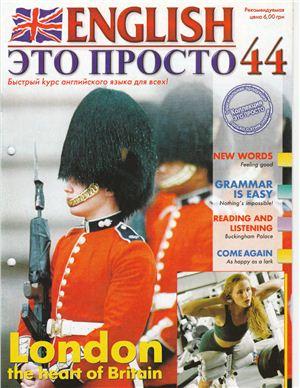 English - это просто 2004 №44