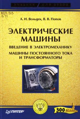 Вольдек А.И., Попов В.В. Электрические машины. Введение в электромеханику. Машины постоянного тока и трансформаторы