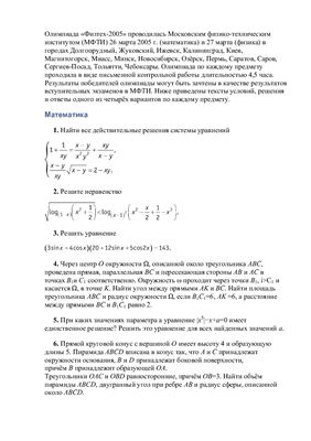 Олимпиада Физтех-2005 (физика и математика)