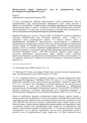 Юдин А. Процессуальный статус юридического лица по корпоративному спору, рассматриваемому арбитражным судом