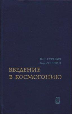 Гуревич Л.Э., Чернин А.Д. Введение в космогонию: происхождение крупномасштабной структуры Вселенной