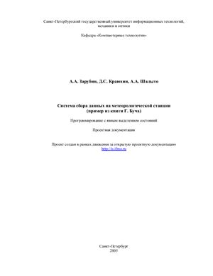 Зарубин А.А., Краюхин Д.С., Шалыто А.А. Система сбора данных на метеорологической станции (пример из книги Г. Буча). Программирование с явным выделением состояний. Проектная документация