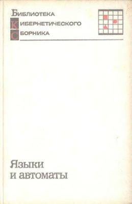 Маслов А.Н., Стоцкий Э.Д. (ред.) Языки и автоматы
