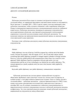 Долинский А. Дискурс о публичной дипломатии