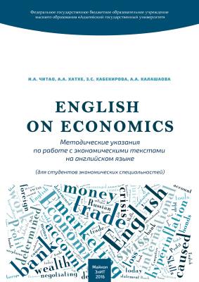 Читао И.А., Хатхе А.А. и др. English on Economics: Методические указания по работе с экономическими текстами на английском языке
