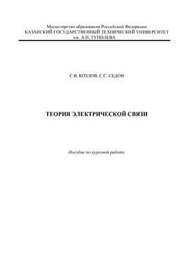 Козлов С.В., Седов С.С. Теория электрической связи.Пособие по курсовой работе