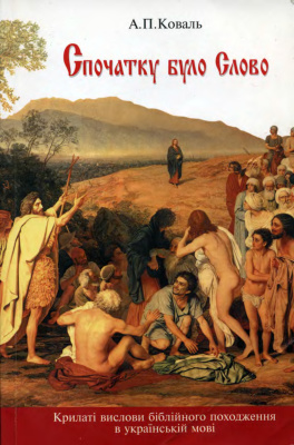 Коваль А.П. Спочатку було Слово: Крилаті вислови біблійного походження в українській мові
