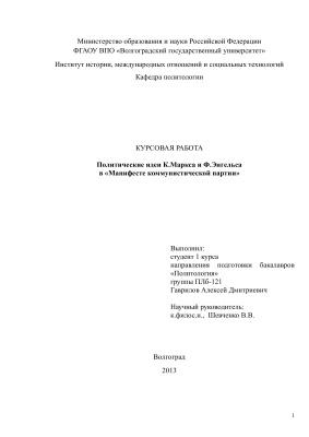 Политические идеи Карла Маркса и Фридриха Энгельса в Манифесте Коммунистической партии