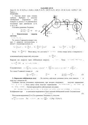 Д5 Рисунок Д5.9 условие 1 С.М. Тарг 1988г
