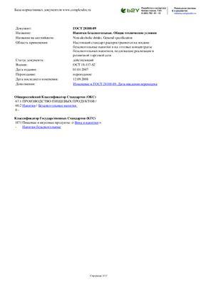 ГОСТ 28188-89 Напитки безалкогольные. Общие технические условия