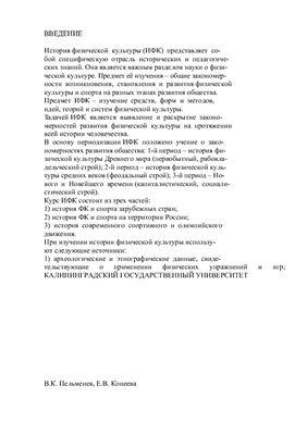 Пельменев В.К., Конеева Е.В. История физической культуры