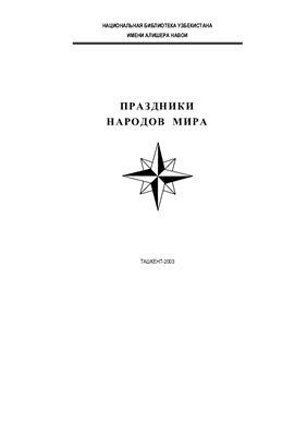 Корниенко Е. (сост.) Праздники народов мира: Справочно-библиографическое пособие