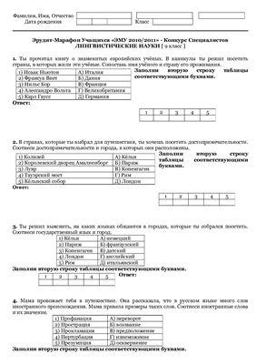 Эрудит-Марафон Учащихся: ЭМУ 2010-2011 - Конкурс Специалистов. Для 5-9 классов