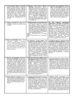 Ответы к вопросам по концепциям современного естествознания