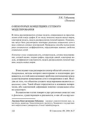 Социология: 4М 2008 №27