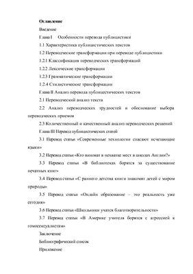 Специфика перевода публицистической литературы