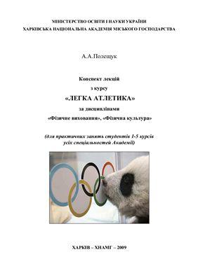 Полещук А.А. Легка атлетика