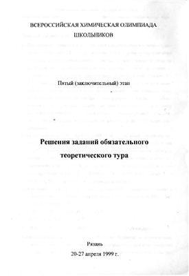 Всероссийская Олимпиада школьников по химии 1999. Задания и решения зонального и республиканского этапов