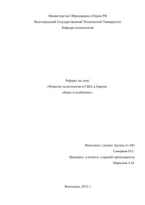 Развитие политологии в США и Европе: общее и особенное