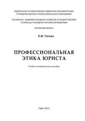 Титова Е.В. Профессиональная этика юриста