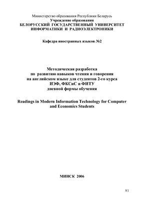 Карпик Л.С. и др. Развитие навыков чтения и говорения на английском языке