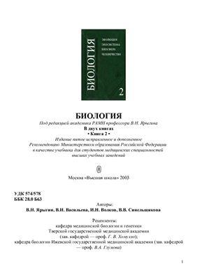 Ярыгин В.Н., Васильева В.И. Биология. Книга 2