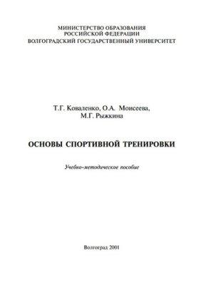 Коваленко Т.Г., Моисеева О.А., Рыжкина М.Г. Основы спортивной тренировки